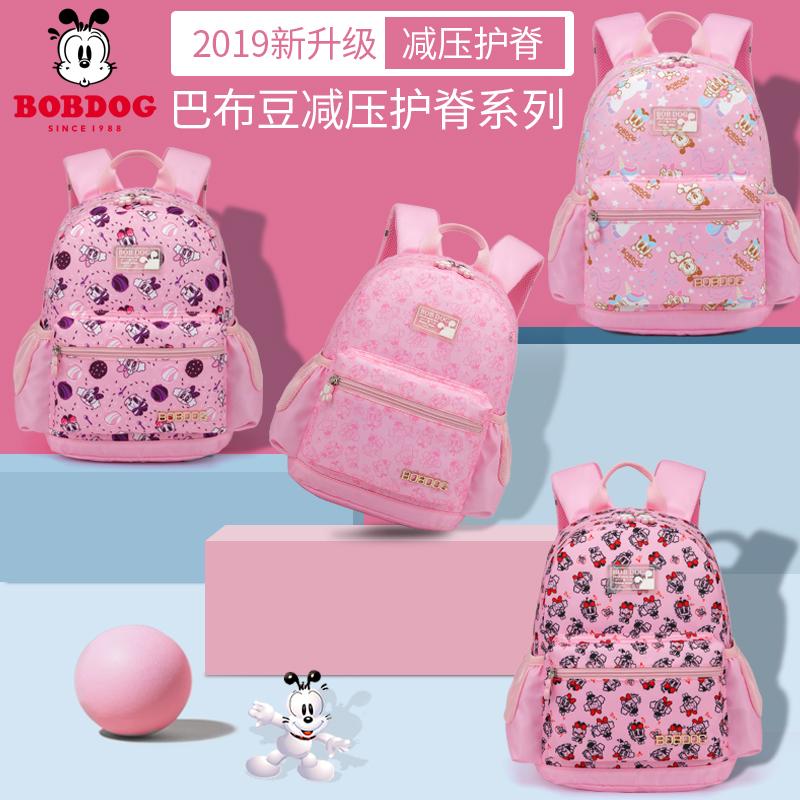 巴布豆 可爱小女孩喜欢粉色书包学前班小学使用书包