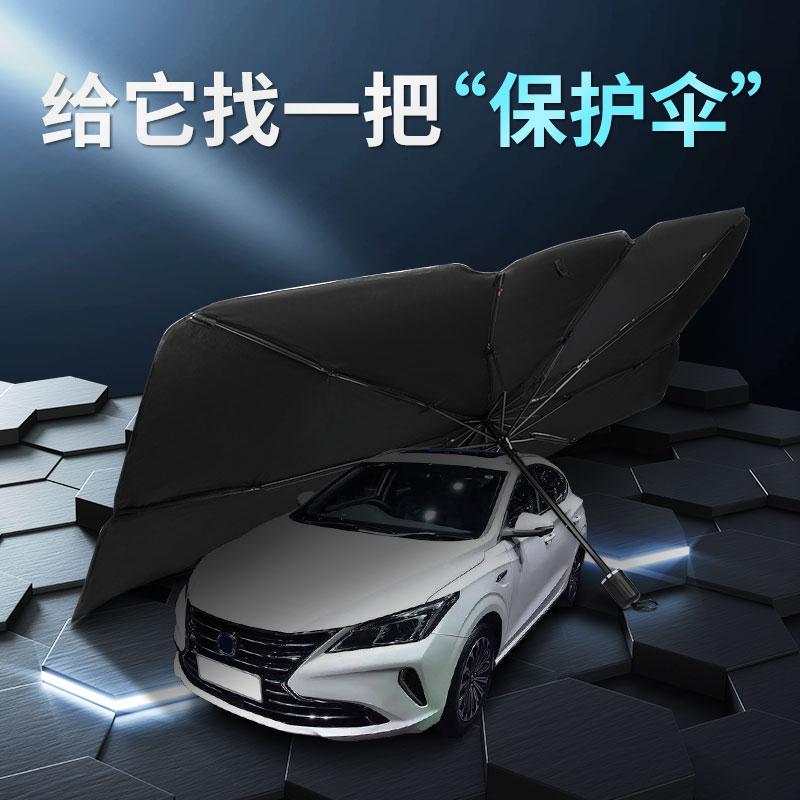 汽车遮阳伞自动小车防晒隔热太阳伞车用车子罩衣私家车遮阳罩 新式 反式 遮阳伞