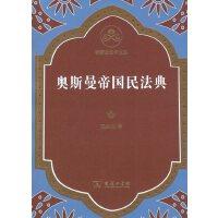 奥斯曼帝国民法典(伊斯兰法学文丛) 王永宝 译 商务印书馆