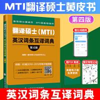 2020跨考专硕 专业硕士翻译硕士(MTI)英汉词条互译词典 第3版