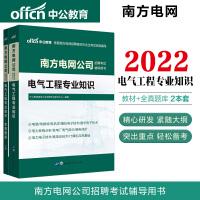 中公教育2021南方电网公司招聘考试:电气工程专业知识(教材+全真题库)2本套