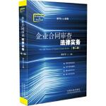 [二手旧书9成新],企业合同审查法律实务(第二版),蔡世军,9787509354520,中国法制出版社