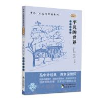 中外文化文学经典系列――《平凡的世界》导读与赏析 现代教育