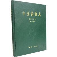 中国植物志(第四十二卷 分册)
