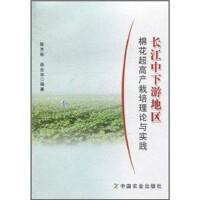 长江中下游地区棉花超高产栽培理论与实践