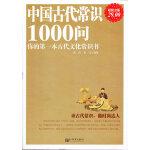 超值金版-中国古代常识1000问