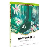世界儿童文学大师 托芙・扬松作品--姆咪和大洪水