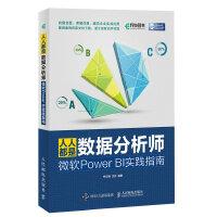 人人都是数据分析师:微软Power BI实践指南