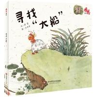 """感恩绘本:寻找""""大船"""""""