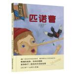 遇见世界上最美的童话 手绘版――匹诺曹