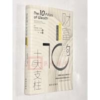 正版 财富的十大支柱:世界*富豪的思想集萃 埃里克斯.贝克尔 著 新华出版社