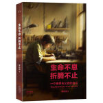 生命不息,折腾不止 罗永浩 天津人民出版社 9787201081991 成功/励志 人生哲学 人生规