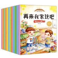发现完美的自己全套12册儿童读物情商培养中英文对照双语绘本3-6岁0-4-5适合二三四五六周岁幼儿园宝宝必看故事书亲子