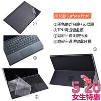 微软surface pro6平板电脑Pro5保护膜4背贴1796屏幕防爆钢化键盘 Surface Pro6【黑色磨砂】