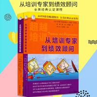 江苏人民:从培训专家到绩效顾问 训练手册 (共两册)