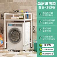 【新品】阳台洗衣机置物架 落地收纳架子 马桶上方储物柜滚筒波轮翻盖卫生间
