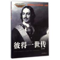 彼得一世传/世界军事名人传记丛书 桂石 9787538748291