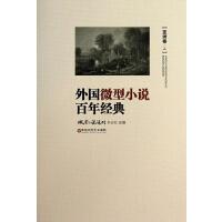 外国微型小说百年经典・亚洲卷・2(电子书)