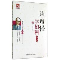 读内经学妇科(第2版)/哈氏妇科传承系列