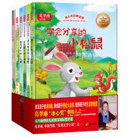 【现货精品中英文对照绘本】欢乐的动物世界丛书六册:《乐于助人的小刺猬》《喜欢学习的小山羊》《学会分享的小松鼠》《学习耐性的小灰兔》《富有爱心的小花鹿》《变得勇敢的小毛驴》