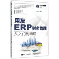 【旧书二手书8成新】用友ERP财务管理从入门到精通 黄专禄 人民邮电出版社 97871154041