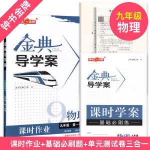 钟书 金典导学案 物理 九年级第一学期 9年级上册 同步讲练+同步双练+同步双测 上海版