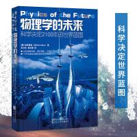 科学可以这样看丛书:物理学的未来