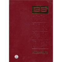 【二手书8成新】中国国家标准汇编:2009年制定443GB24593-24631 中国标准出版社 中国标准出版社