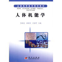 【二手旧书8成新】人体机能学 张建龙 康福信 关亚群 9787030179470 科学出版社有限责任公司