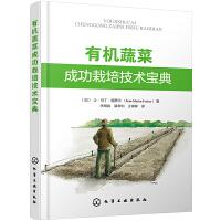 有机蔬菜成功栽培技术宝典 化学工业