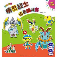 妙妙小画家-小王子系列-精灵战士填色游戏书