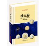 世界硬币鉴赏・欧元卷
