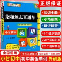 2019版 柒和远志直通车 小甘初中英语单词 七年级、八年级、九年级均适用 WY/外研版