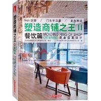 塑造商铺之王Ⅱ餐饮篇 中小型西式中式餐厅酒吧咖啡茶楼面食火锅店面门面及室内空间装修设计书籍