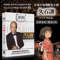 久石让钢琴曲合集宫崎骏动画主题曲无损古典音乐汽车载CD碟片正版