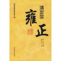 【二手书8成新】清世宗:雍正 何君 ,程军川 长安出版社发行部