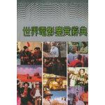 [二手旧书9成新]世界电影鉴赏辞典(三编),郑雪来,谷时宇,纪令仪,福建教育出版社, 9787533420185