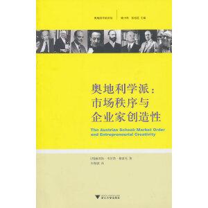 奥地利学派:市场秩序与企业家创造性