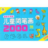 儿童简笔画2000例