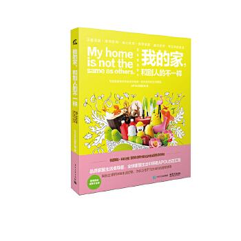 我的家,和别人的不一样(pdf+txt+epub+azw3+mobi电子书在线阅读下载)