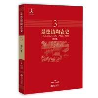 景德镇陶瓷史:明代卷
