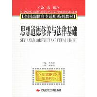 思想道德修养与法律基础――全国高职高专通用系列教材