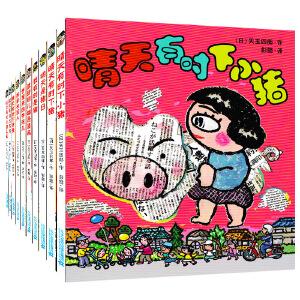 9册晴天有时下猪系列 日本儿童文学荒诞故事经典 7-12岁 晴天培养孩子想象力 绘本图画书 儿童童话三年级课外书故事畅销书籍