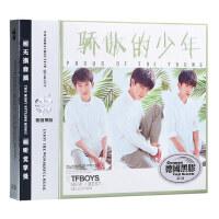 tfboys专辑cd新歌精选 正版汽车载cd光盘 骄傲的少年 王源/王俊凯