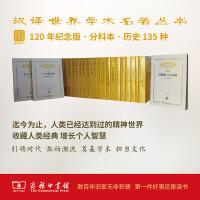 汉译世界学术名著丛书・分科本・历史(120年纪念版)135种 共5箱 商务印书馆