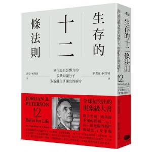 【现货】《生存的12�l法�t》:��代*影�力的公共知�R分子,��混�y生活�_出的解方 进口港台原版繁体中文书籍