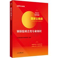 中公教育2020国家公务员考试专业教材:银保监财会类专业知识