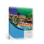 9787040529371 酒店运营管理 高等教育出版社