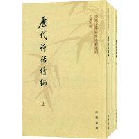 历代诗话续编 上中下册――中国文学研究典籍丛刊