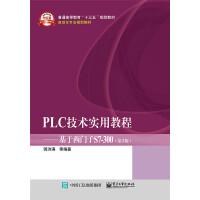 PLC技术实用教程――基于西门子S7-300(第2版)